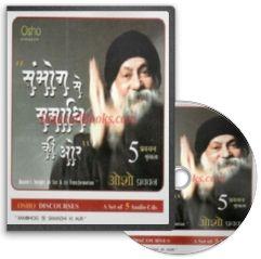 Sambhog Se Samadhi Ki Aur (Hindi 5 Audio CD Set) by Osho