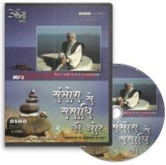 Sambhog Se Samadhi Ki Aur (Hindi MP3) by Osho