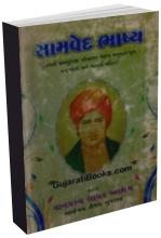 Samved Bhasya