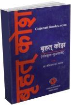 Bruhat Kosh (Sanskrut And Gujarati)