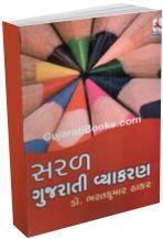 Saral Gujarati Vyakaran (Gujarati Grammar)