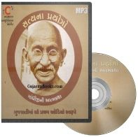 Satyana Prayogo MP3 CD