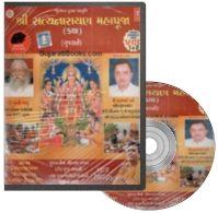 Shree Satyanarayan Mahapuja - Katha VCD in Gujarati