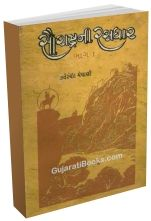 Saurshtra Ni Rasdhar (Combined Edition)
