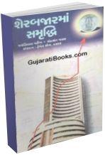 Share bazarma Samruddhi