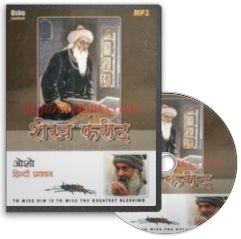 Sheikh Farid (Hindi MP3) by Osho