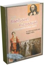 Shakespear Ni Natyakathao