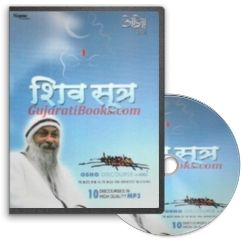 Shiv Sutra (Hindi MP3) by Osho