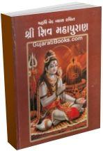 Devi bhagvat in gujarati sasnkrit devi bhagvat book buy online shiv maha puran gujarati big edition fandeluxe Images