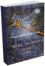 Shreemad Bhagvat Rahasya