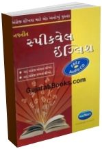 Speak Well English Course (Gujarati)