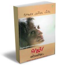 Shraddha Ek Bijani