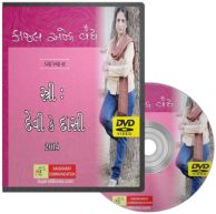 Stree Devi Ke Dasi - Kajal Oza Video DVD