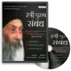 Stree Purush Sambandh (Hindi Audio CD) by Osho