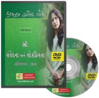 Stree Samvedna Ane Lokpriyata - Kajal Oza Video DVD