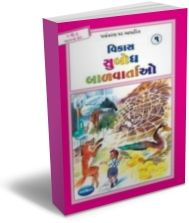 Stories For Children (Gujarati) - Set of 7 Books
