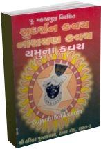Sudarshan Narayan Yamuna Kavach