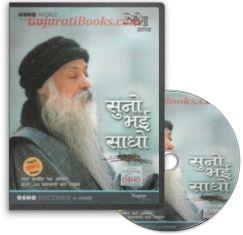 Suno Bhai Sadho (Hindi MP3) by Osho