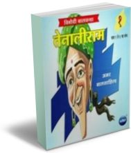 Tenalirama (Marathi) - Set of 6 Books