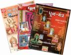 Dhoon Mantra Mp3 Sets of 3 CDS