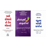 Best Seller Books Of Rashmi Bansal