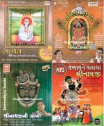 Shreenathji Bhajan Mp3 - Sets of 4 CDS