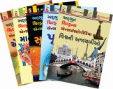 Gujarati Children Encyclopedia (Set of 14 Books)