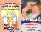 Health Books Set Of 14 In Hindi