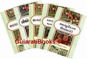 Rog Tatha Ayurved Upcharo (15 books set)