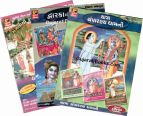 Shreenathji Bhajan And Darshan DVD Sets of 3 CDS
