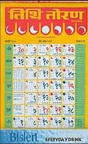 Tithi Toran Hindi Calendar
