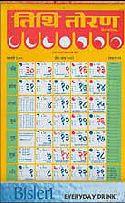 Gujarati Tithi Calendar 2022.Janmabhumi Panchang 2020 November 2020 To March 2022 Latest Gujarati Panchang Gujaratibooks Com