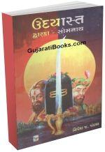 Udyasth Dwaraka Somnath