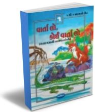 My Bedtime Stories (Gujarati) - Set of 4 Books