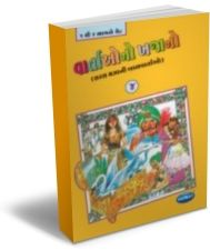 Treasure Of Stories (Gujarati) - Set of 4 Books