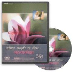 Vartmaan Sanskriti Ka Cancer: Mahatvakansha (Hindi DVD) by Osho