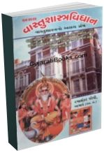 Asal Vastushastra Vidhan