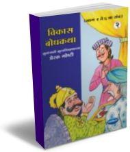 Moral Stories (Marathi) - Set of 6 Books