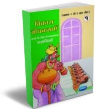 Moral Stories (Hindi) - Set of 6 Books
