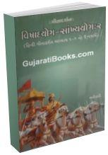 Vishad Yog - Sankhya Yog Part 2
