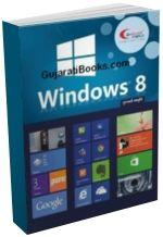Learn Windows 8 (Gujarati)