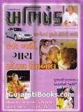 Abhishek - Gujarati Magazine