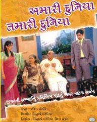 Amari Duniya Tamari Duniya (Gujarati Family Play) - 2007