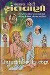 Asal Moti Santvani