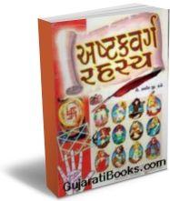 Ashtakvarg Rahasya