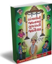 Bangalini Jaanma Gujarati Jaanaiya