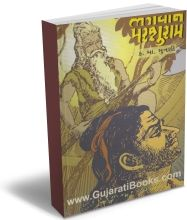 Bhagwan Parshuram (Novel)