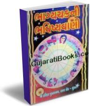 Bhagyachakra Ni Bhavishyavani
