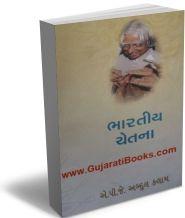 Bharatiya Chetana