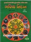 Bhavisya Nidan - Guajrati Magazine